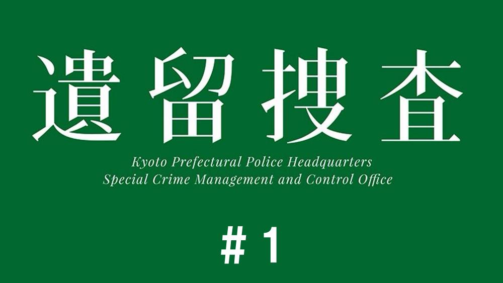 【2021】遺留捜査6/第1話/見逃し配信動画|初回2時間スペシャル