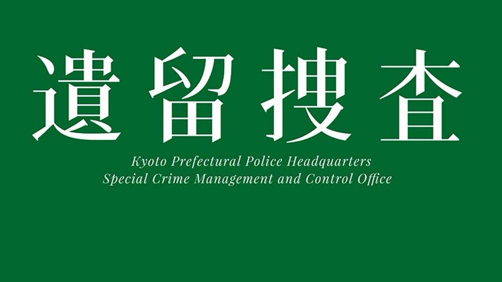 【2021】遺留捜査6|見逃し動画無料フル視聴~ドラマ配信はコチラ