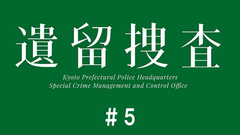 【2021】遺留捜査6 見逃し動画無料フル配信