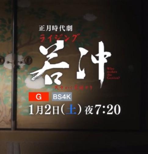 ライジング若冲【正月時代劇】 見逃し動画無料フル視聴~ドラマ配信はコチラ