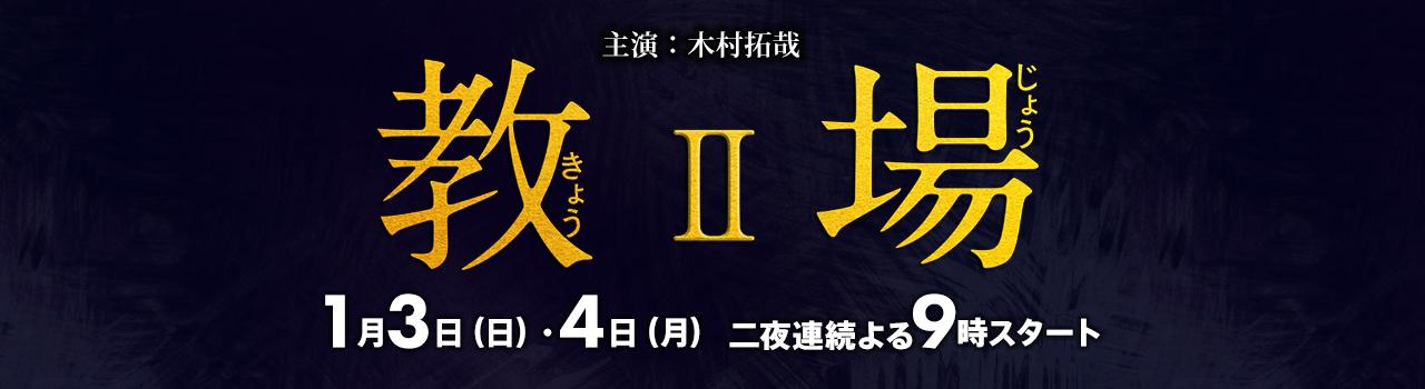 教場2(キムタク)前編|見逃し動画無料フル視聴~ドラマ配信はコチラ