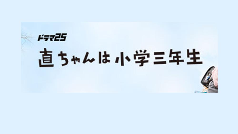 直ちゃんは小学三年生 見逃し動画無料フル配信