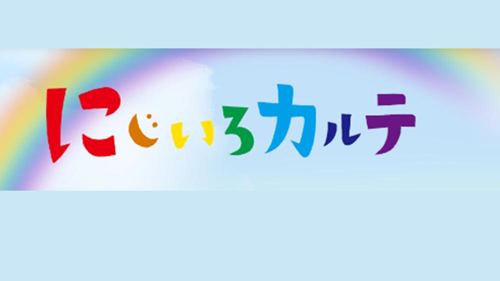 にじいろカルテ 見逃し動画無料フル視聴~ドラマ配信はコチラ