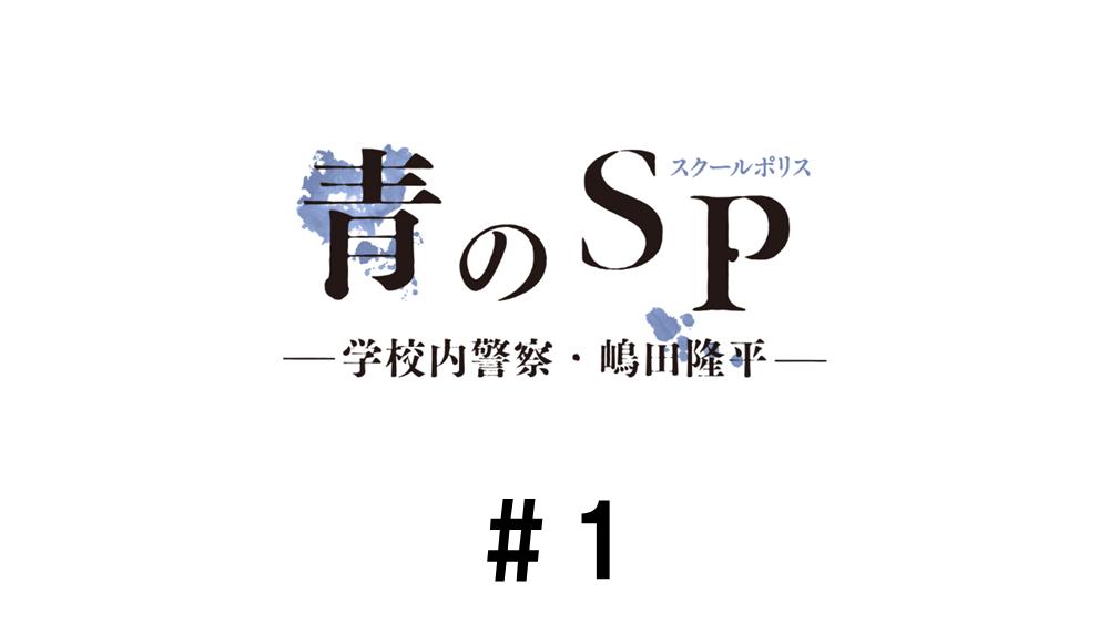 青のSP(スクールポリス)-学校内警察・嶋田隆平- 見逃し動画無料フル配信