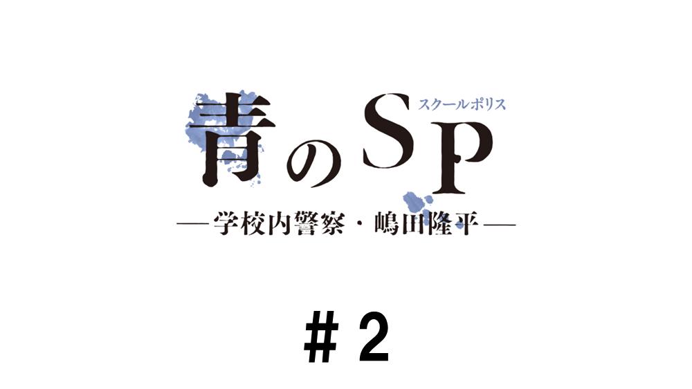 青のSP(スクールポリス)-学校内警察・嶋田隆平-/第2話/見逃し配信動画|妊娠中の教師への嫌がらせ…命を襲う脅威に発展!すぐそばにいる犯人を撃退せよ