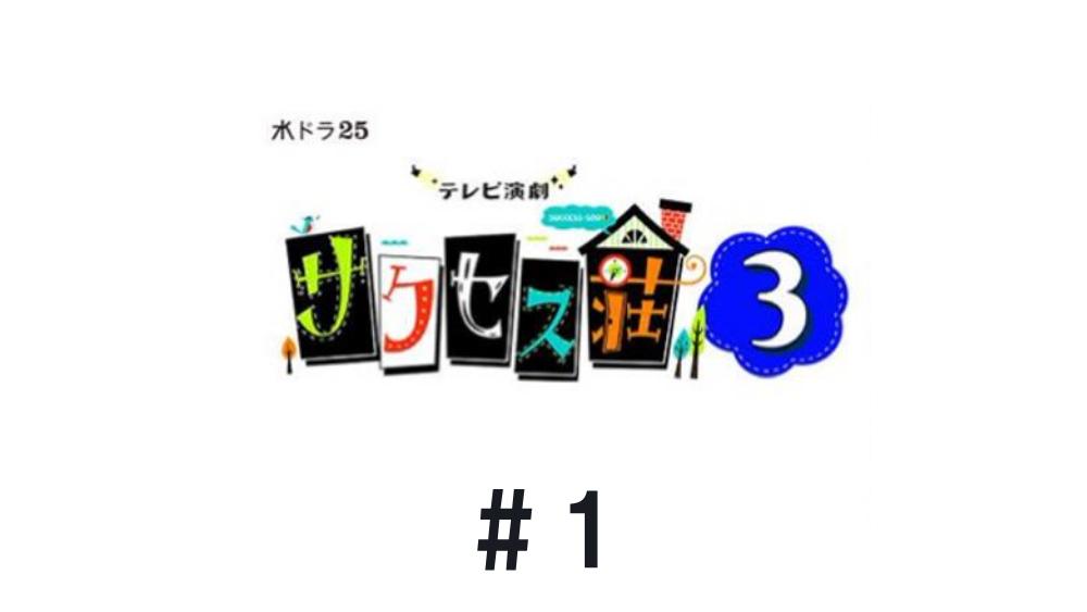 テレビ演劇 サクセス荘3 見逃し動画無料フル配信