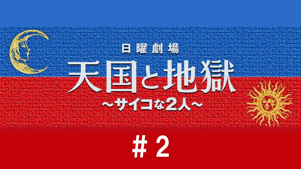 天国と地獄〜サイコな2人〜/第2話/見逃し配信動画 刑事が連続殺人犯に!?
