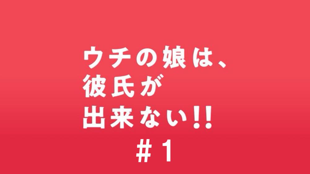 ウチカレ(ウチの娘は彼氏が出来ない)/第1話/見逃し配信動画|トモダチ母娘に恋の予感!?