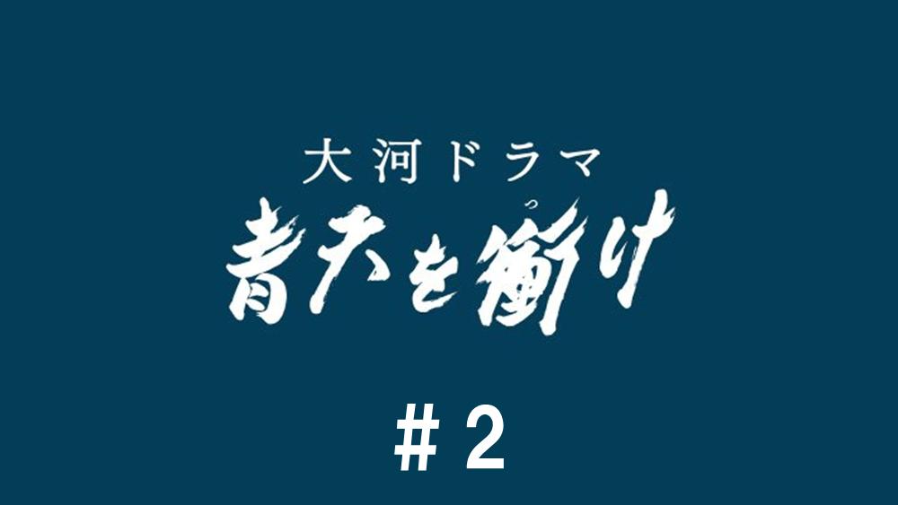 青天を衝(つ)け/第2話/見逃し配信動画|栄一、踊る