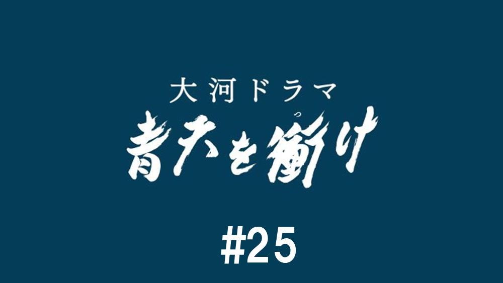 青天を衝(つ)け/第25話/見逃し配信動画|篤太夫、帰国する