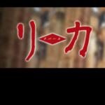 リカ~リバース~ 見逃し動画無料フル配信