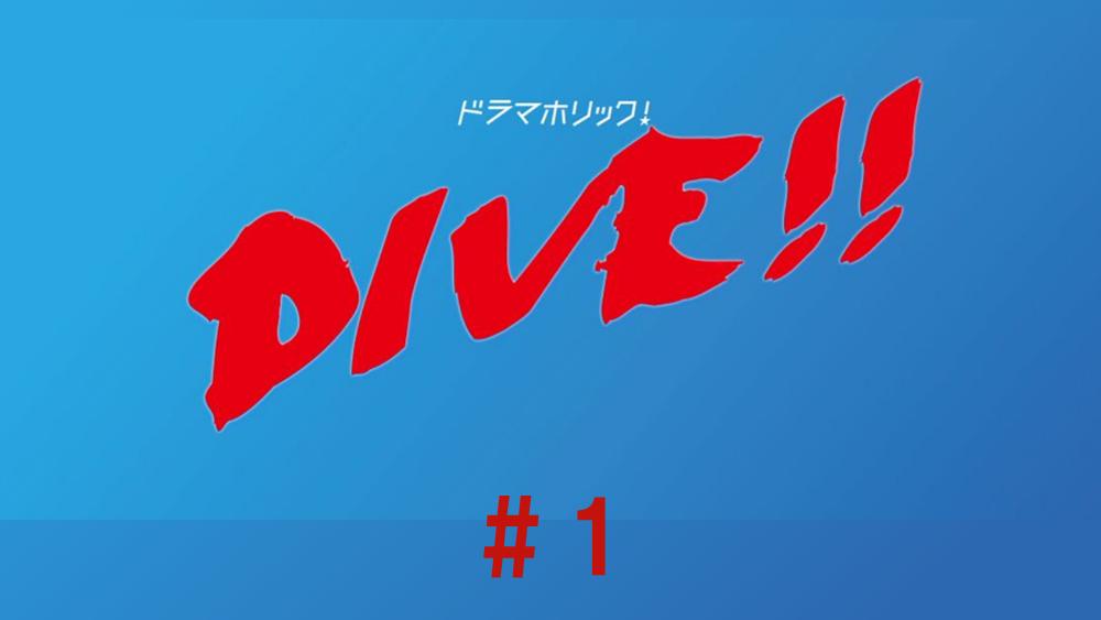 DIVE!! 見逃し動画無料フル配信