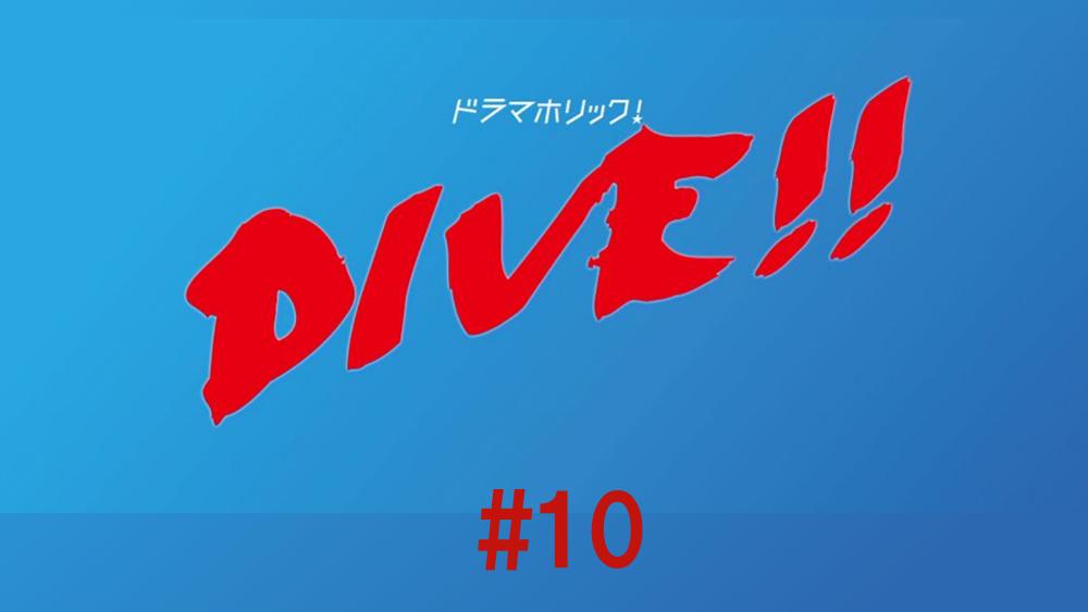 DIVE!!/第10話/見逃し配信動画 要一が辞退した五輪代表1枠を巡って3人が火花を散らす!