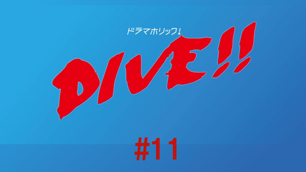 DIVE!!/第11話/見逃し配信動画|五輪代表が決まる最終選考会で知季と要一が力を発揮できずにいて…。