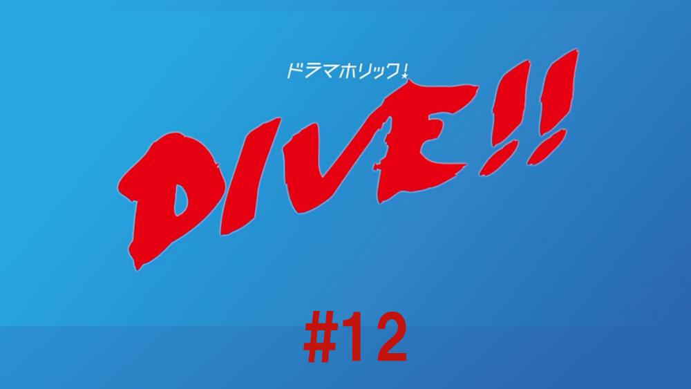 DIVE!!/最終回・第12話/見逃し配信動画|知季、要一、飛沫。果たして夢を叶えオリンピック行きを掴むのは…!