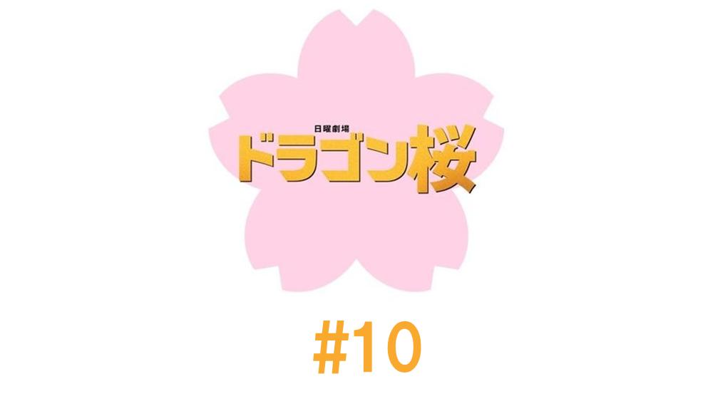 ドラゴン桜2/最終回・第10話/見逃し配信動画|東大受験&買収劇W大逆転完結!涙の合格発表!