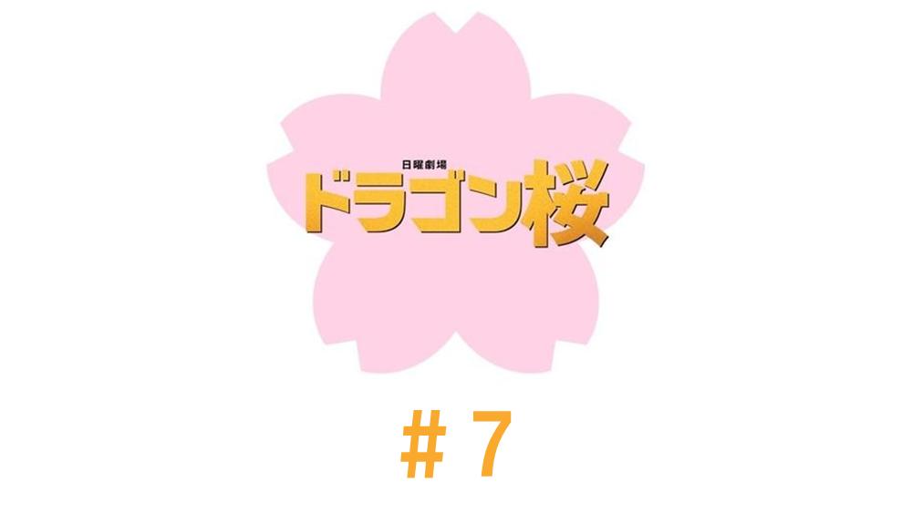 ドラゴン桜 見逃し動画無料フル配信