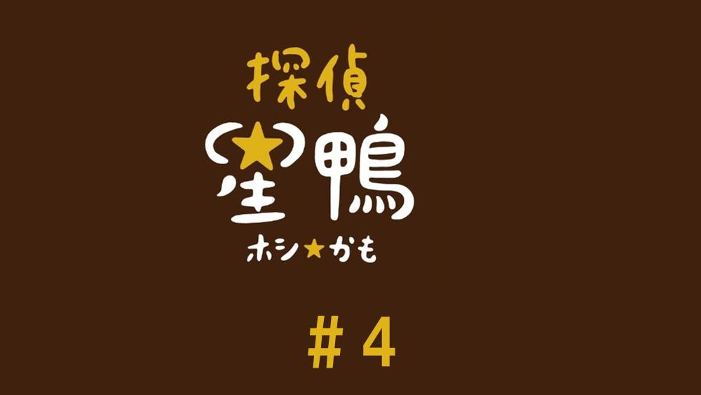 探偵☆星鴨 見逃し動画無料フル配信