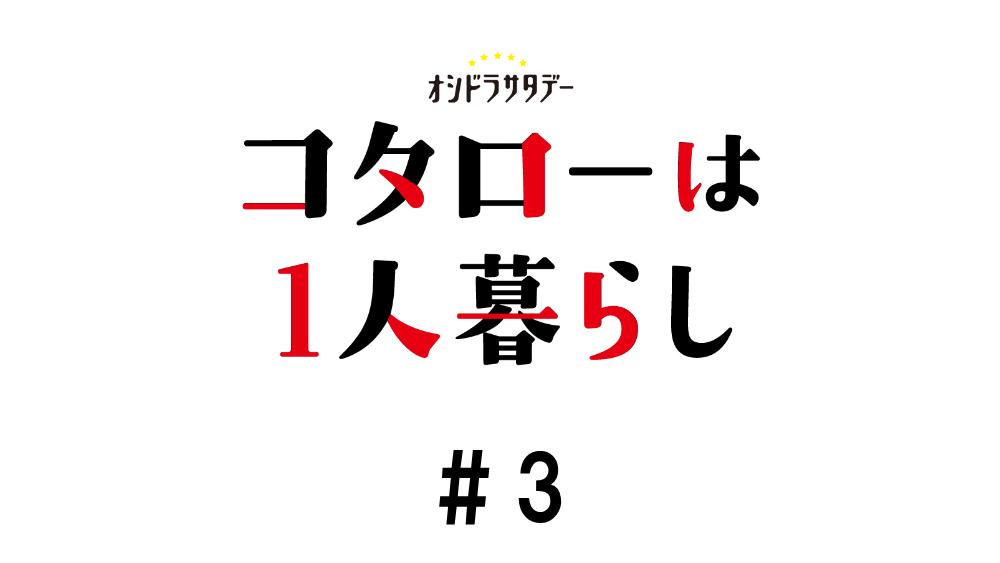 コタローは1人暮らし/第3話/見逃し配信動画|コタロー、狩野と美月に恩返しのピクニック!弁護士・綾乃とついに初対面!