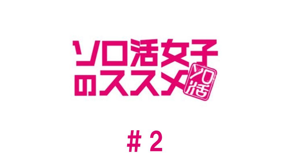 ソロ活女子のススメ 見逃し動画無料フル配信