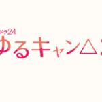 ゆるキャン△2 見逃し動画無料フル配信