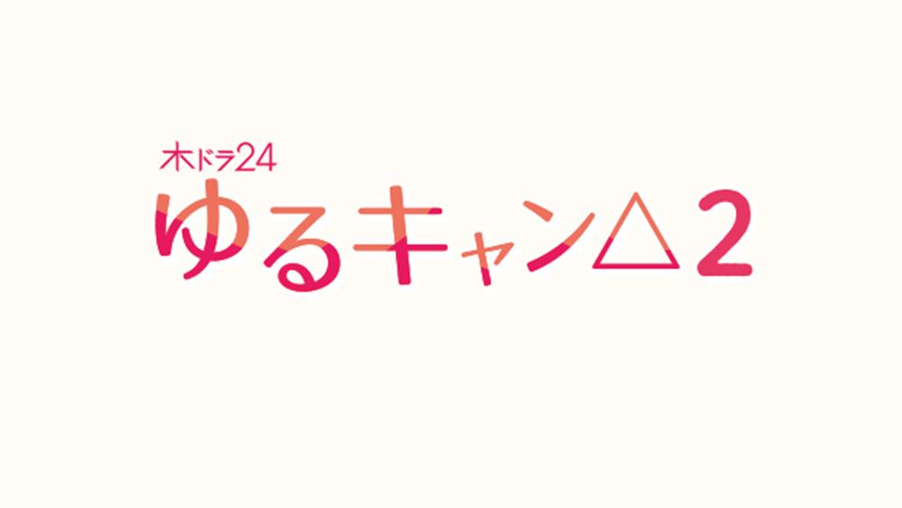 ゆるキャン△2|見逃し動画無料フル視聴~ドラマ配信はコチラ