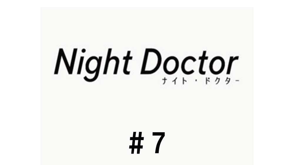 ナイトドクター/第7話/見逃し配信動画|覆すことのできないレッテル