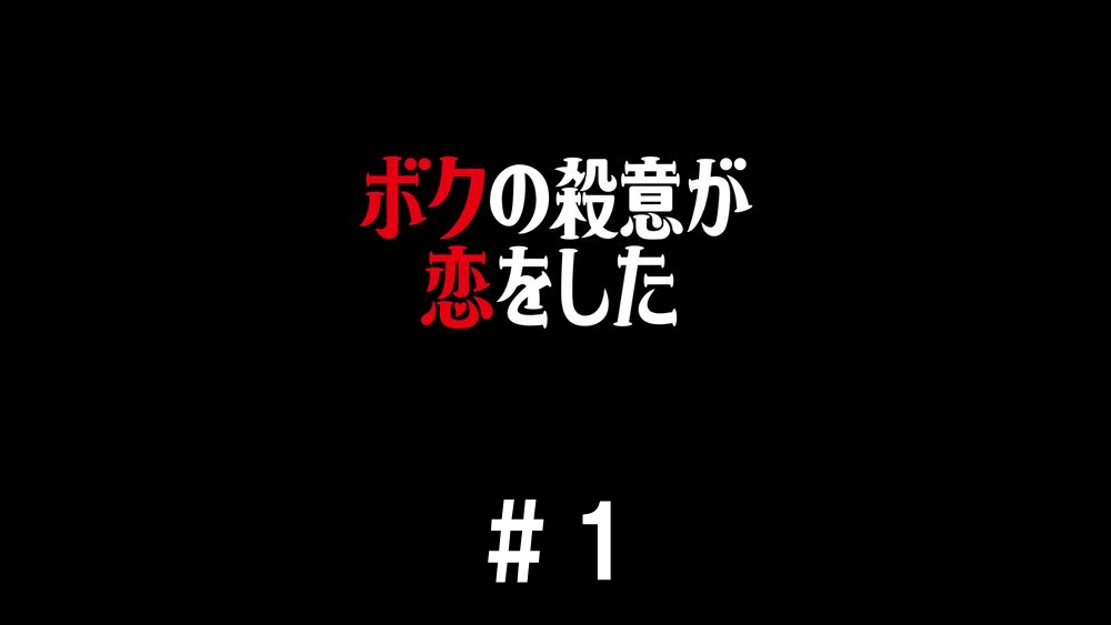 ボクの殺意が恋をした/第1話/見逃し配信動画|殺し屋とターゲットが恋!?