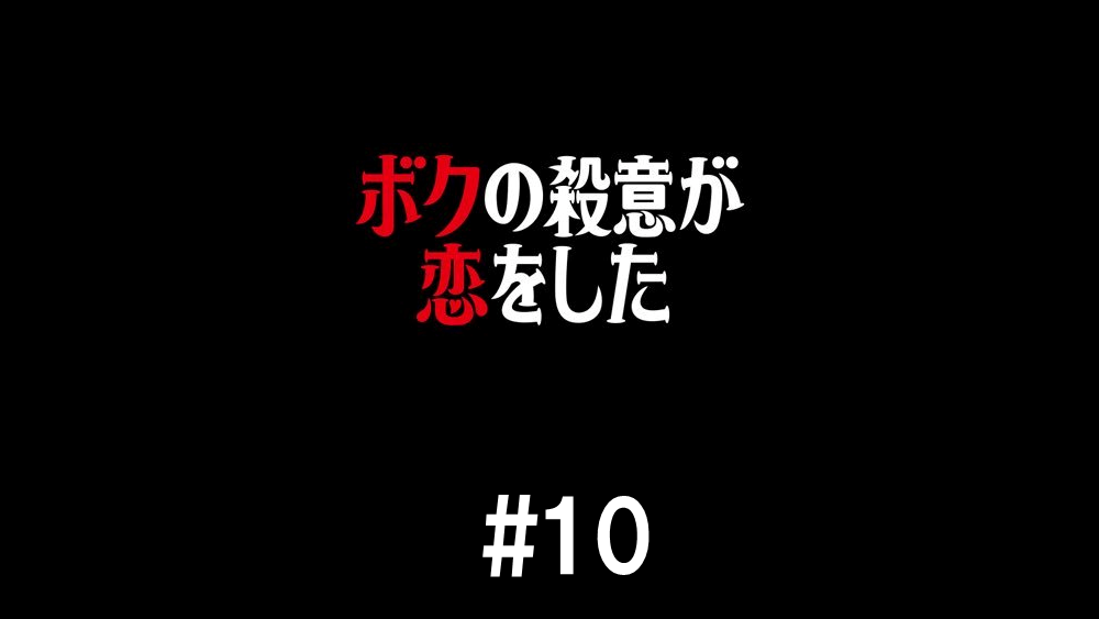 ボクの殺意が恋をした/最終回・第10話/見逃し配信動画 衝撃の結末!最後の秘密が暴かれる…!