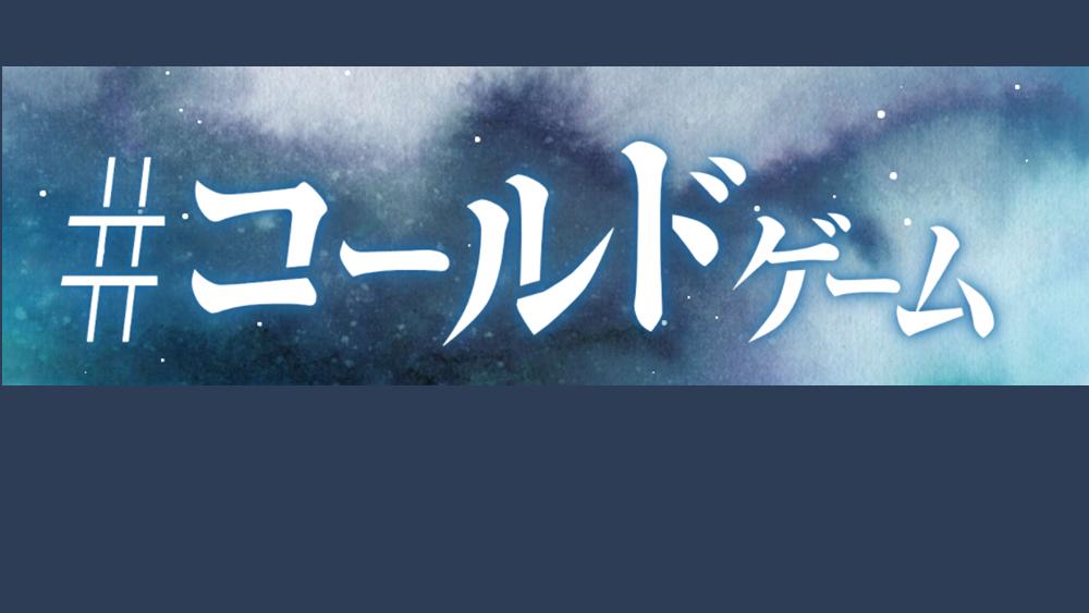 #コールドゲーム|見逃し動画無料フル視聴~ドラマ配信はコチラ