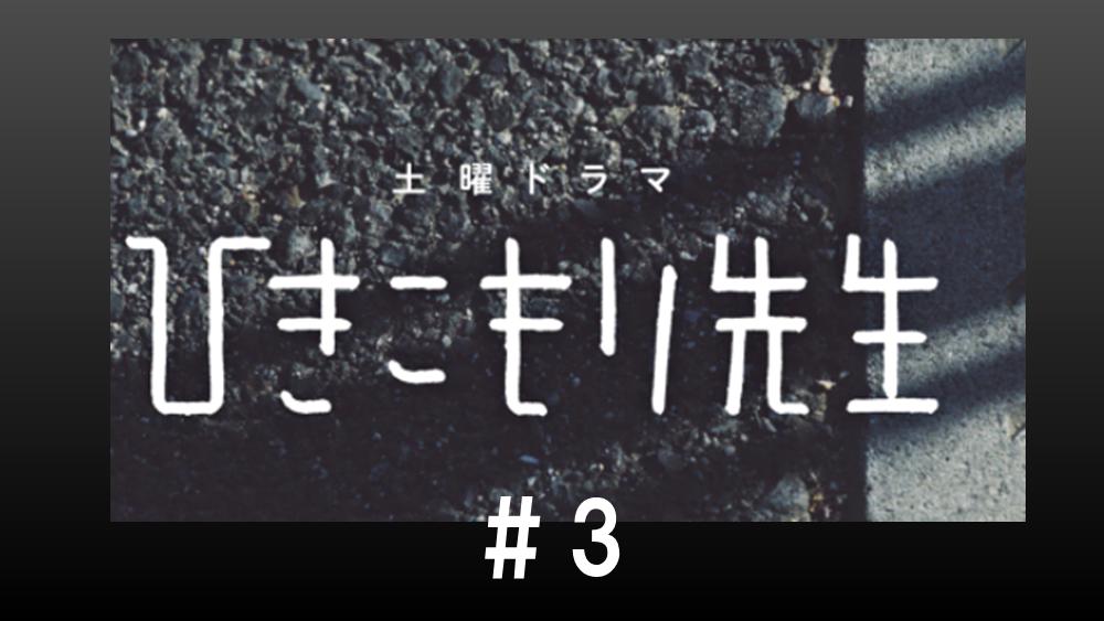 ひきこもり先生/第3話/見逃し配信動画 いじめの法則