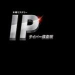 IP〜サイバー捜査班 見逃し動画無料フル配信