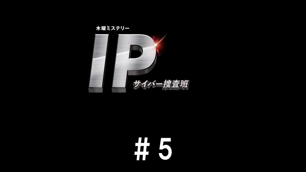 IPサイバー捜査班/第5話/見逃し配信動画|ゲームの中の殺人