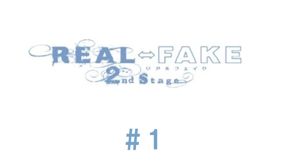 REAL⇔FAKE(リアルフェイク)2nd Stage 見逃し動画無料フル配信