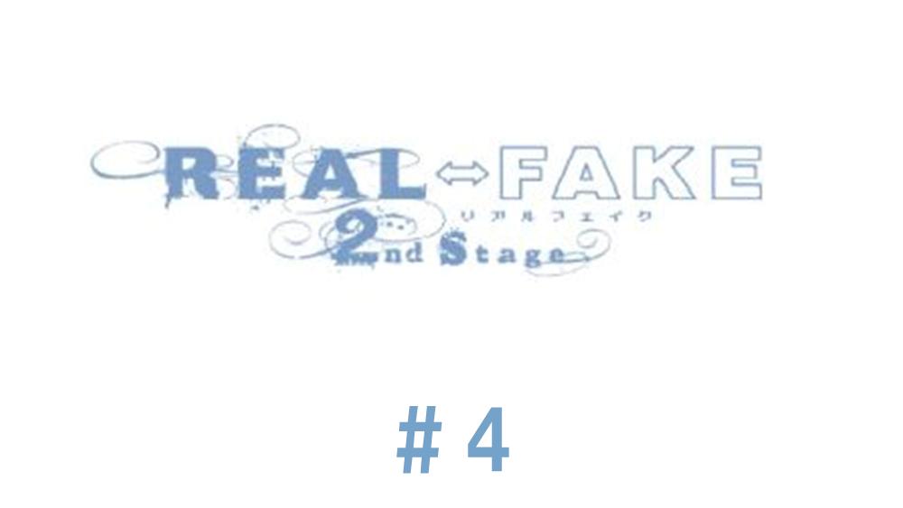 REAL⇔FAKE(リアルフェイク)2nd Stage/最終話・第4話/見逃し配信動画|朱音までをも脅迫する神代…追い込まれたメンバーたちは!?