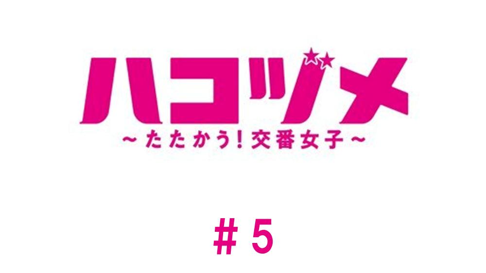 """ハコヅメ〜たたかう!交番女子〜/第5話/見逃し配信動画 真夏の""""小さな恋""""事件!"""