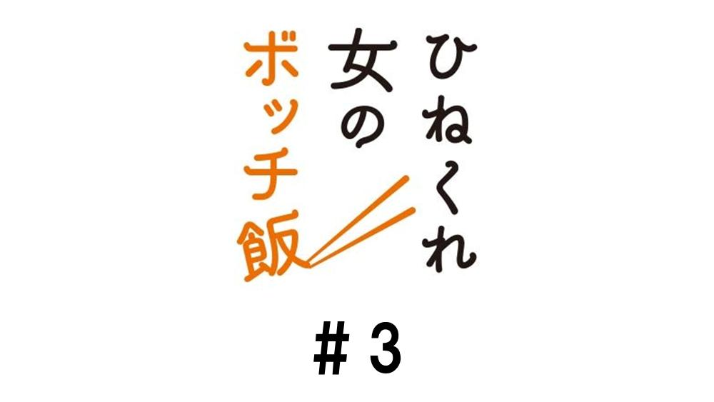 ひねくれ女のボッチ飯/第3話/見逃し配信動画 居酒屋でひねくれる