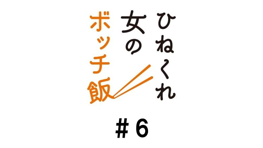ひねくれ女のボッチ飯/第6話/見逃し配信動画|焼肉でひねくれる