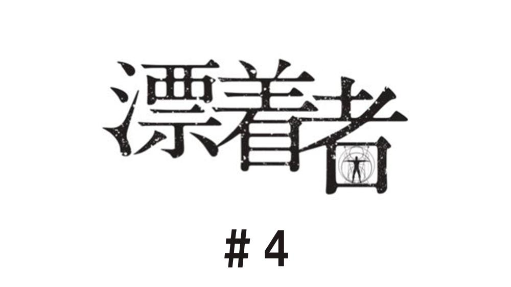 """漂着者/第4話/見逃し配信動画 タトゥーは""""第六感""""を遺伝子をもった民族の証…?"""
