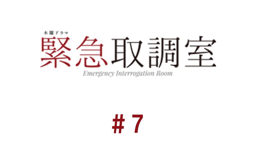 緊急取調室4/第7話/見逃し配信動画 魔女の預言