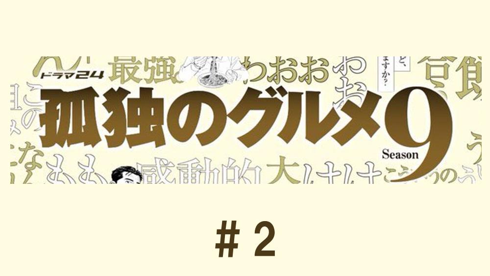 孤独のグルメ Season9 見逃し動画無料フル配信