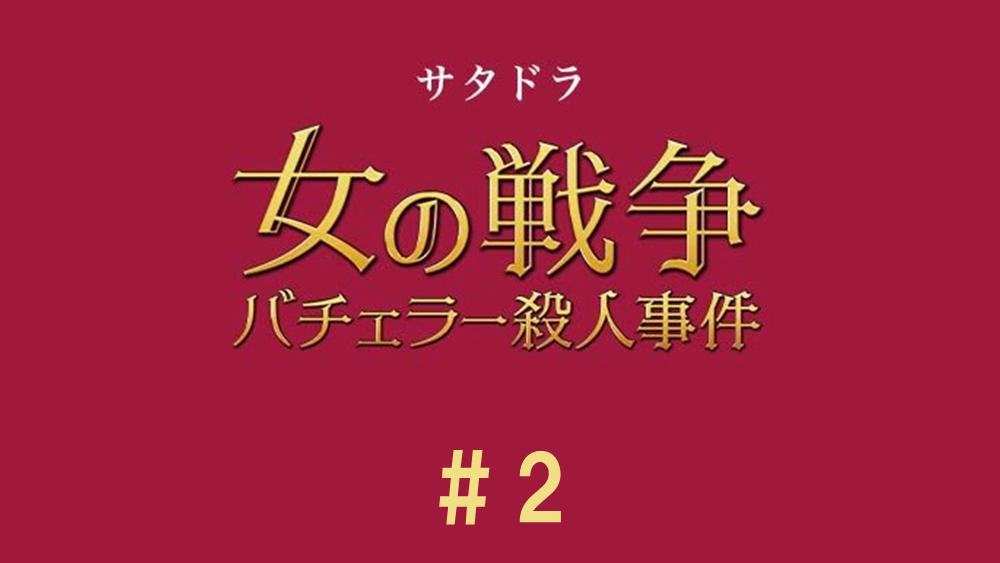 女の戦争〜バチェラー殺人事件〜 見逃し動画無料フル配信