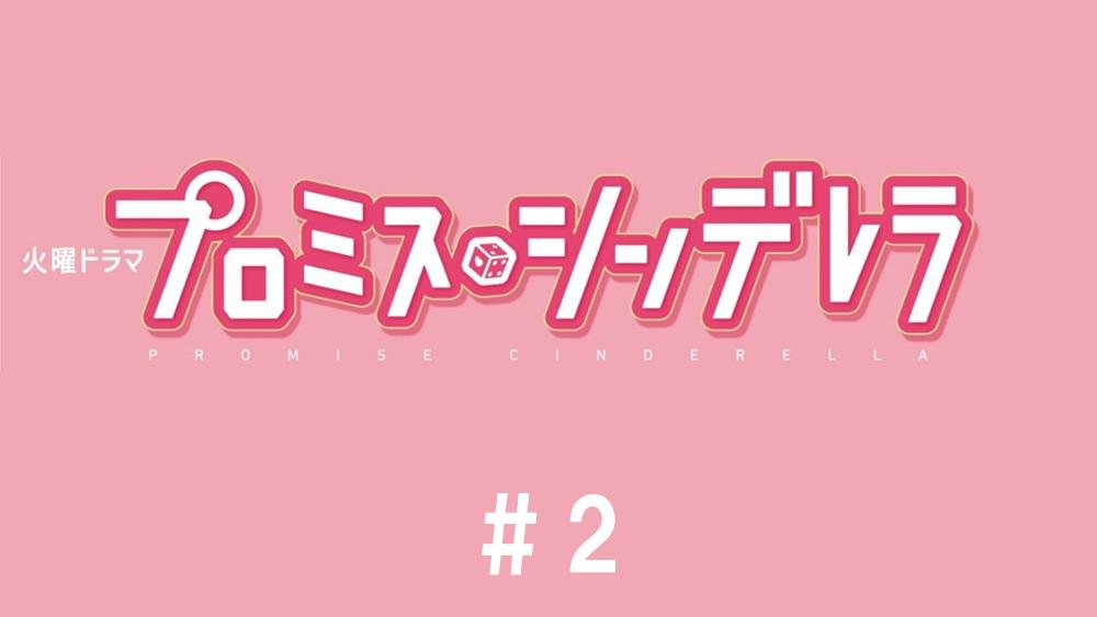 プロミスシンデレラ/第2話/見逃し配信動画|初恋の王子様と再会!? 兄弟バトル勃発!!