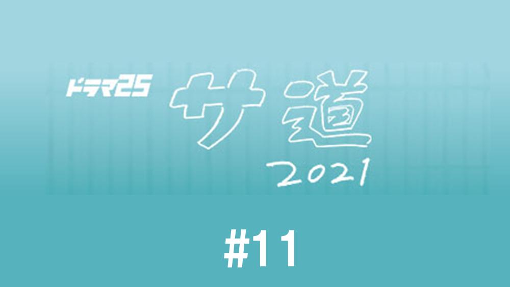 サ道2021/第11話/見逃し配信動画|初めての3人旅に行くはずが