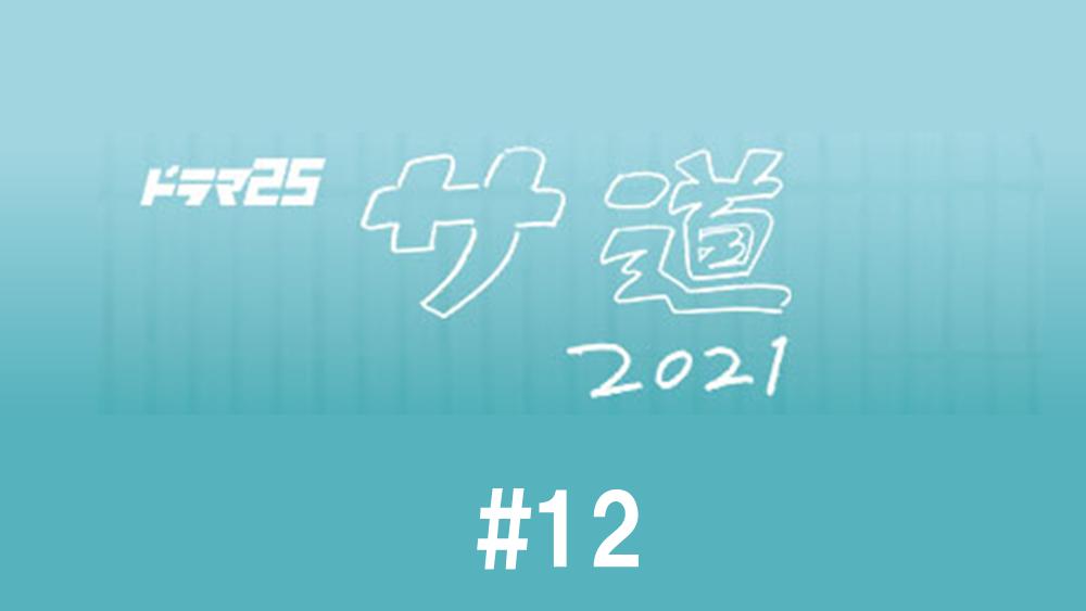サ道2021/最終回・第12話/見逃し配信動画|サウナーの理想郷で初体験