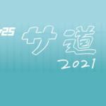 サ道2021 見逃し動画無料フル配信