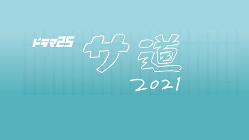 サ道2021|見逃し動画無料フル視聴~ドラマ配信はコチラ