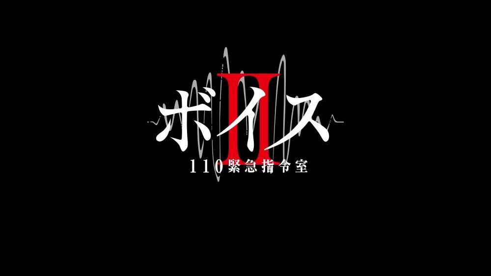 ボイスII 110緊急指令室 見逃し動画無料フル視聴~ドラマ配信はコチラ