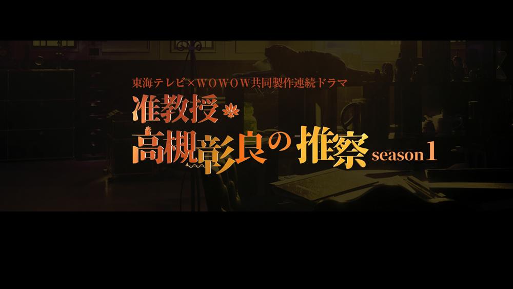 准教授・高槻彰良の推察/第5話/見逃し配信動画|呪われた部屋の怪