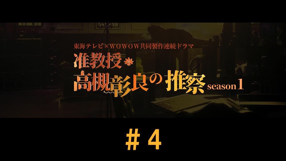 准教授・高槻彰良の推察/第4話/見逃し配信動画|スタジオの幽霊の怪